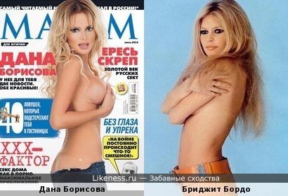 Дана Борисова и Бриджит Бордо