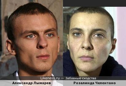 Александр Лымарев и Розалинда Челентано