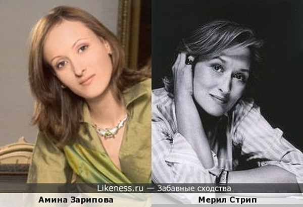 Амина Зарипова и Мерил Стрип