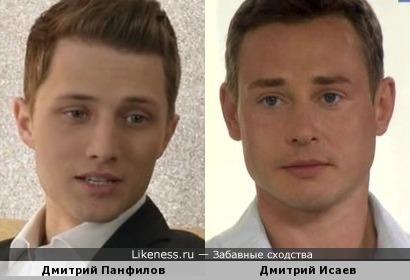 Дмитрий Панфилов и Дмитрий Исаев