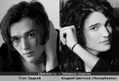 Стас Эрдлей и Цветков Андрей
