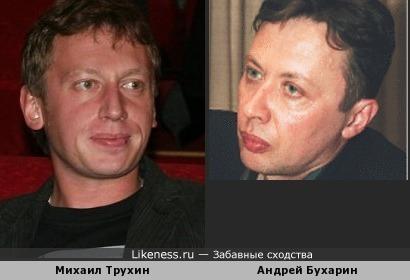 Михаил Трухин и Андрей Бухарин