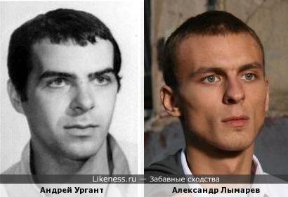 Андрей Ургант и Александр Лымарев