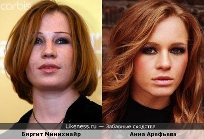 Биргит Минихмайр и Анна Арефьева