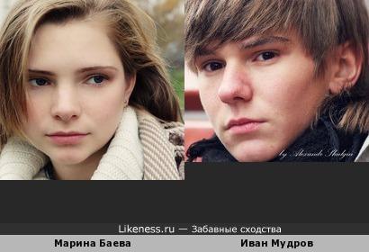 Эти юные создания кажутся похожими: Марина Баева и Иван Мудров