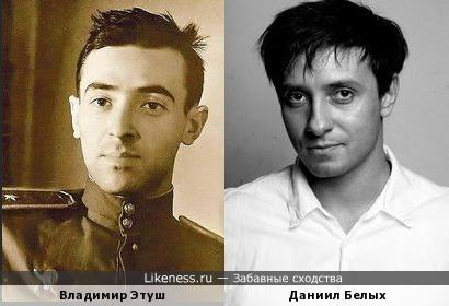 Владимир Этуш и Даниил Белых