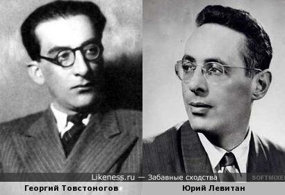 Георгий Товстоногов и Юрий Левитан - великие профессионалы