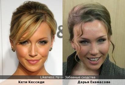 Кети Кессиди и Дарья Екамасова