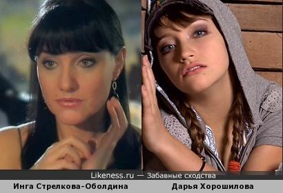 Инга Стрелкова-Оболдина и Дарья Хорошилова