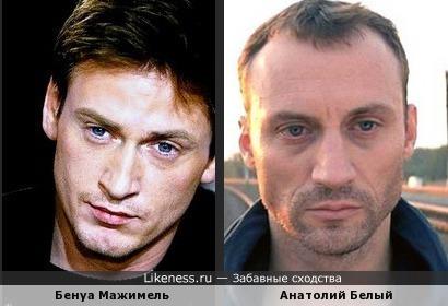 Анатолий Белый и Бенуа Мажимель