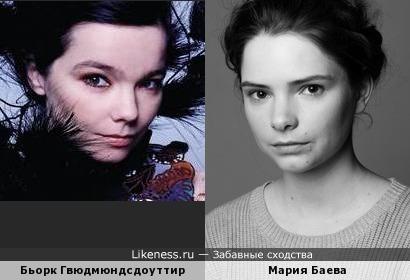 Бьорк Гвюдмюндсдоуттир и Мария Баева