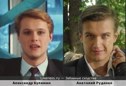 Александр Кулямин и Анатолий Руденко