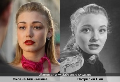 Оксана Акиньшина и Патрисия Нил