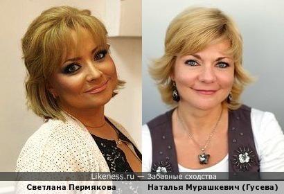 Светлана Пермякова и Наталья Мурашкевич (Гусева)