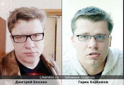 Дмитрий Блохин и Гарик Харламов