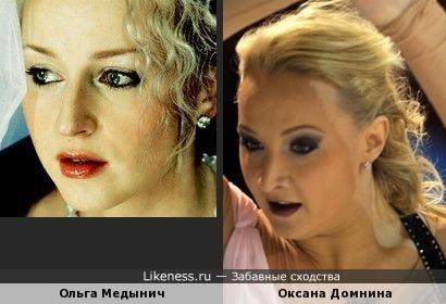 Ольга Медынич и Оксана Домнина