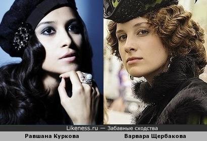 Равшана Куркова и Варвара Щербакова