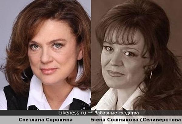 Светлана Сорокина и Елена Сошникова (Селиверстова)