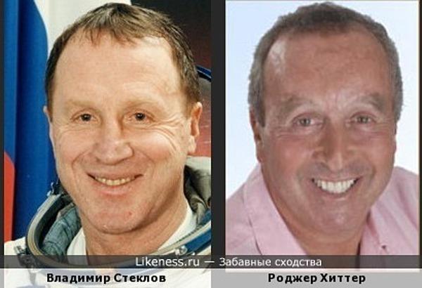 Владимир Стеклов и Роджер Хиттер
