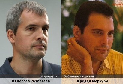 Вячеслав Разбегаев и Фредди Меркури