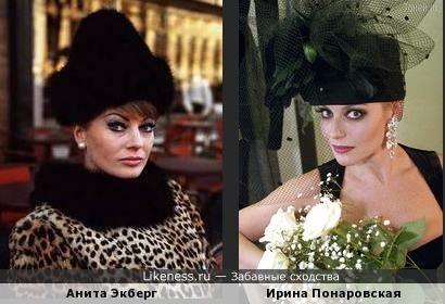 Анита Экберг и Ирина Понаровская