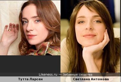Тутта Ларсен и Светлана Антонова