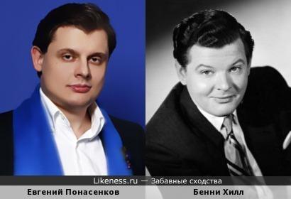 Евгений Понасенков и Бенни Хилл