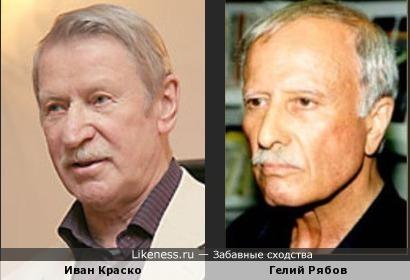 Иван Краско и Гелий Рябов