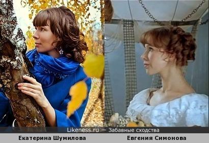 Екатерина Шумилова и Евгения Симонова