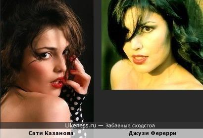 Сати Казанова и Джузи Ферерри