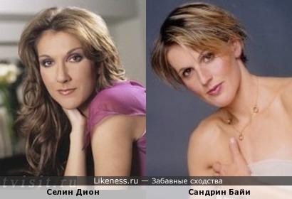 Селин Дион и Сандрин Байи