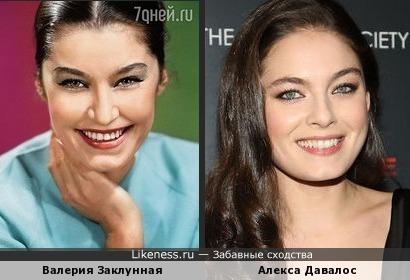 Валерия Заклунная и Алекса Давалос