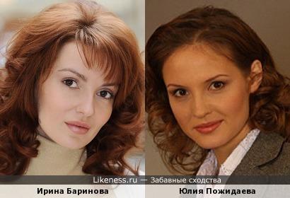 Ирина Баринова и Юлия Пожидаева