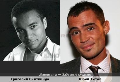 Григорий Сиятвинда и Юрий Титов