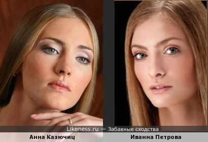 Анна +Иванна=Казючиц+Петрова