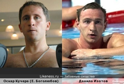 Оскар Кучера (Боголюбов) и Данила Изотов