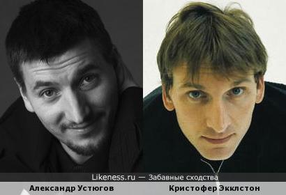 Александр Устюгов и Кристофер Экклстон