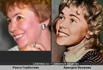 Раиса Горбачева и Адиадна Якушева