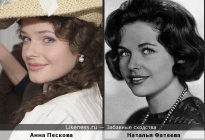 Анна Пескова и Наталья Фатеева