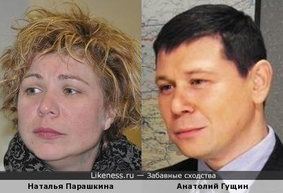 Наталья Парашкина и Анатолий Гущин