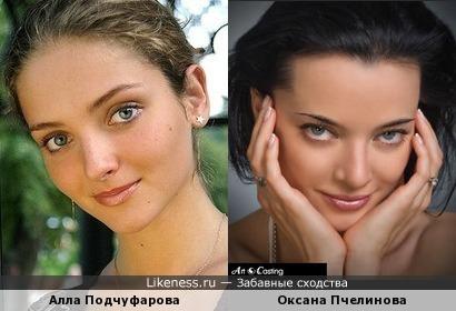 Алла Подчуфарова и Оксана Пчелинова