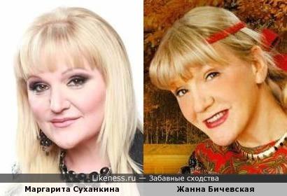 Маргарита Суханкина и Жанна Бичевская