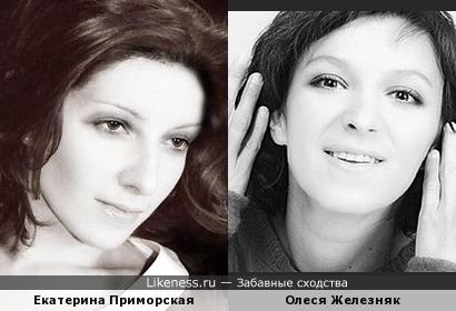 Екатерина Приморская и Олеся Железняк