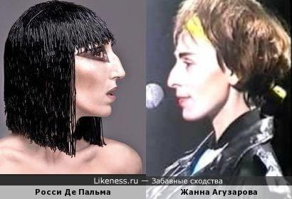 Росси Де Пальма и Жанна Агузарова