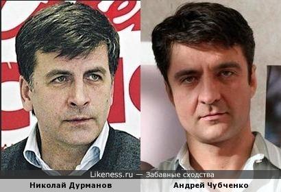 Николай Дурманов и Андрей Чубченко