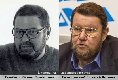 Семёнов Юлиан Семёнович и Сатановский Евгений Янович