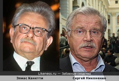 Элиас Канетти и Сергей Никоненко