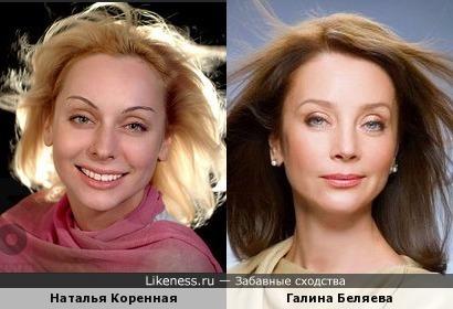 Наталья Коренная и Галина Беляева