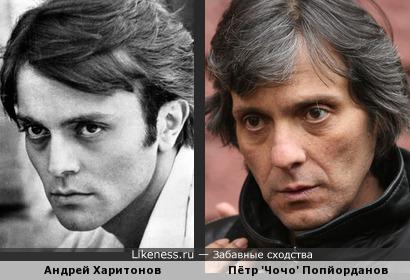 Андрей Харитонов и Пётр 'Чочо' Попйорданов
