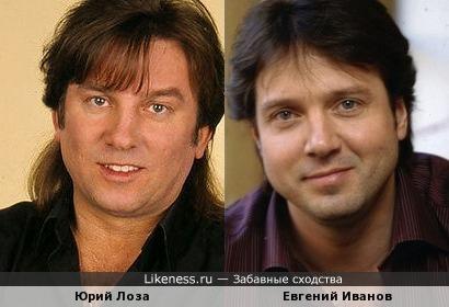 Юрий Лоза и Евгений Иванов
